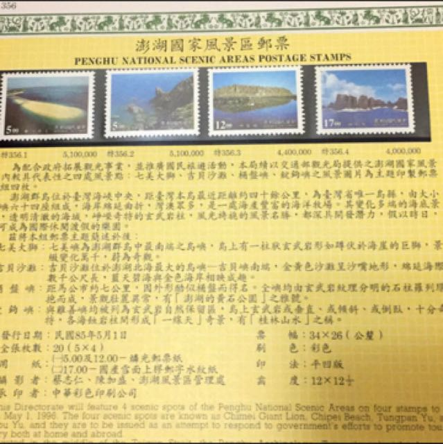 澎湖國家風景區郵票(民國85年)