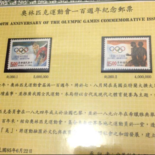 奧林匹克運動會一百週年紀念郵票(民國85年)