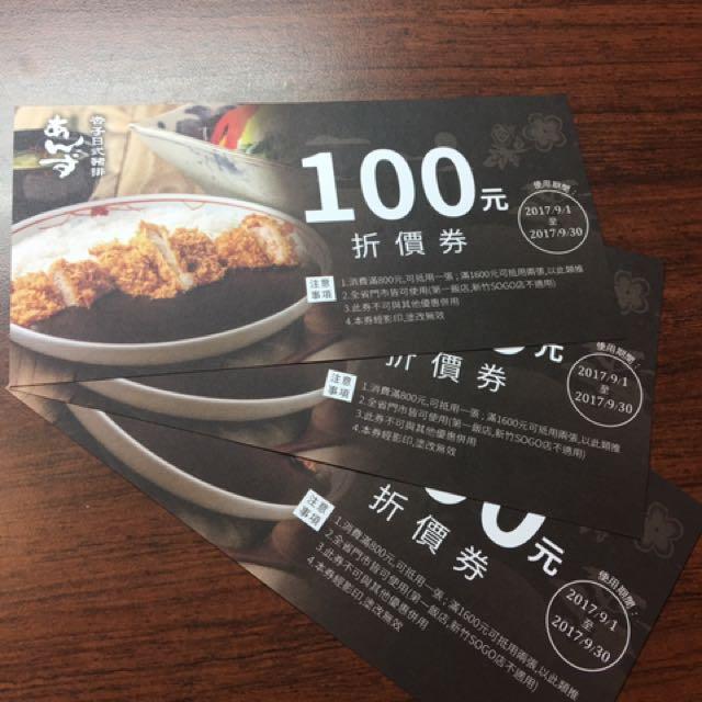 杏子日式豬排折價券