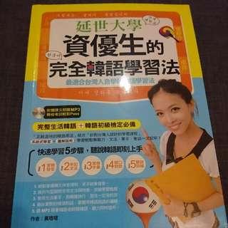 延世大學資優生的完全韓語學習法