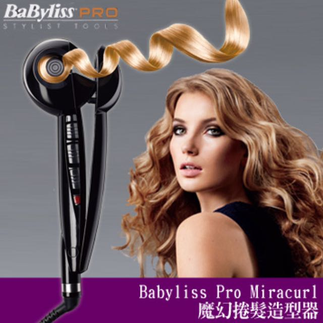 法國Babyliss Pro Miracurl 魔幻捲髮造型器