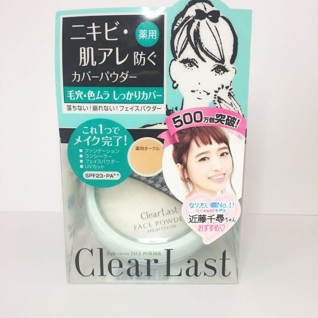 BCL Clearlast Face Powder High Cover (ochre A)