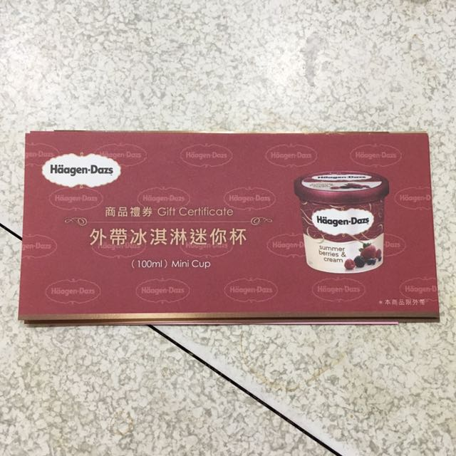 Haagen-Dazs外帶冰淇淋迷你杯