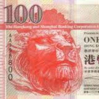 請看清楚內容☆徵收!  20/50/100元香港紙幣