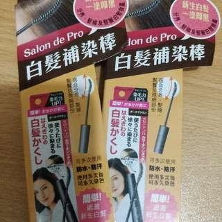 Salon De Pro 白髮補染棒(棕黑色)試用裝9支