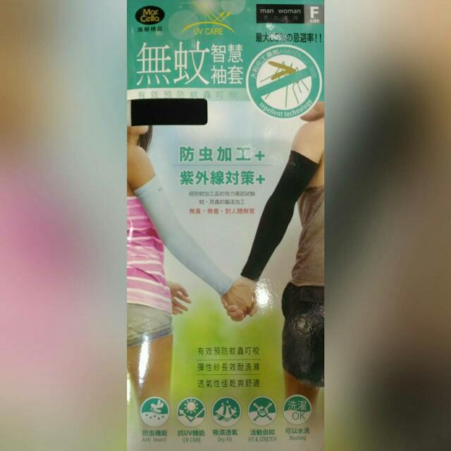 【智美精品屋】瑪榭袖套  Mar cella  防蚊袖套  防曬袖套  抗UV袖套  男女適用