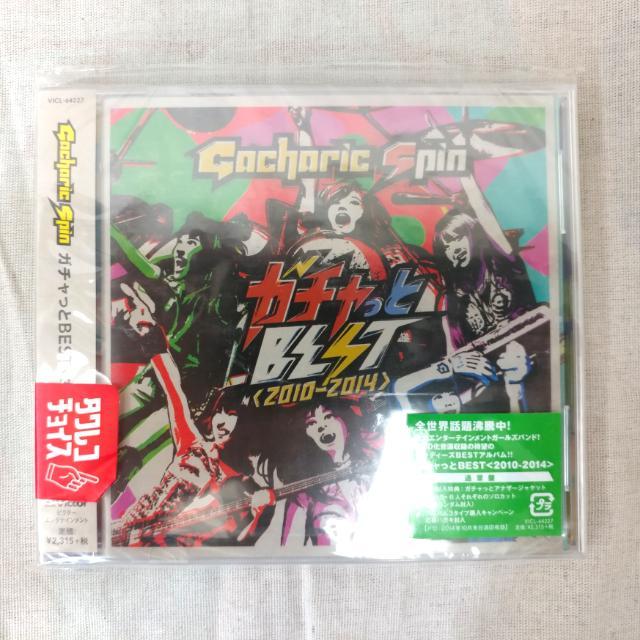 Gacharic Spin - Best(2010-2014) 普通盤日版