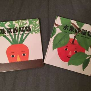 水果躲猫猫,蔬菜躲猫猫