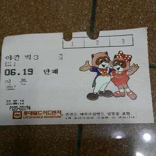 韓國樂天世界1999年入場券