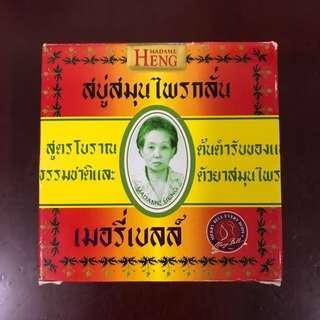 100% New 泰國 Merry Bell 特選天然草本原始配方香皂