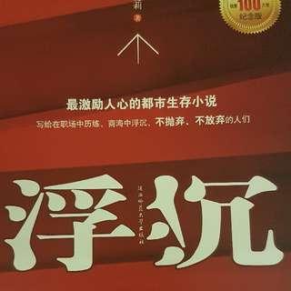 Aspirational Book