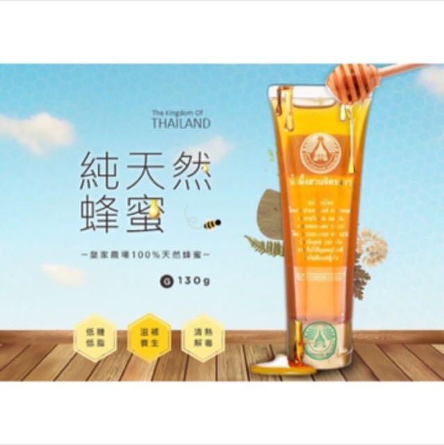 泰國帶回 🎊🎊皇家蜂蜜