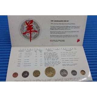 1991 Singapore Mint's Lunar Year of Goat Uncirculated Coin Set ( 1¢, 5¢, 10¢, 20¢, 50¢, $1 & $5 Coin )