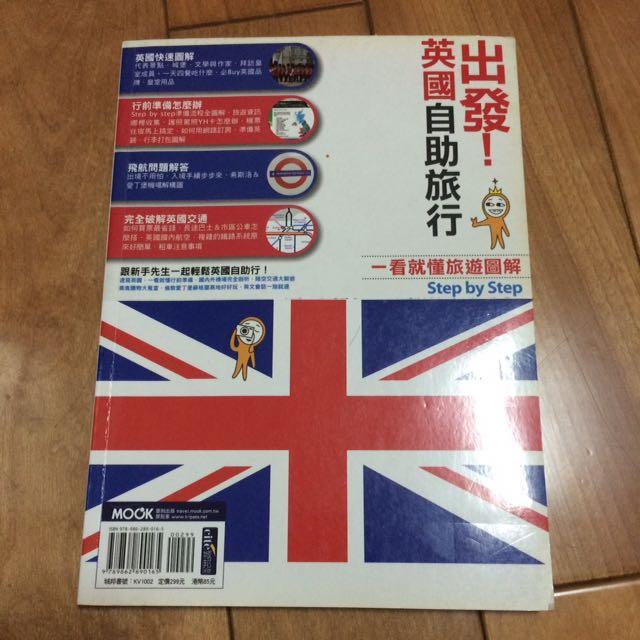 英國自助旅行