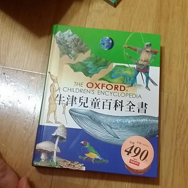 科學百科,百科叢書