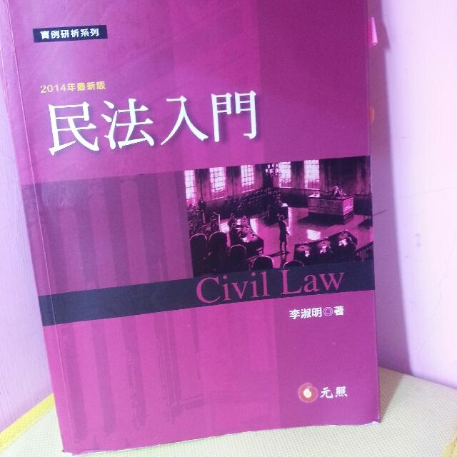 民法入門  2014年版