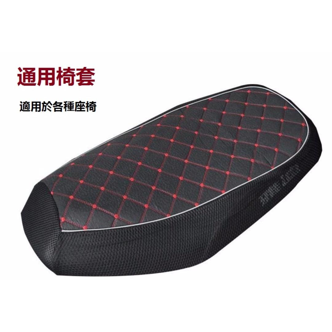 機車 椅套 坐墊 電動車 椅罩