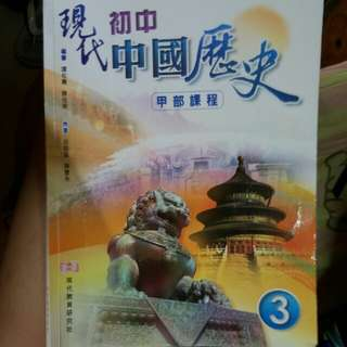 現代中國歷史3
