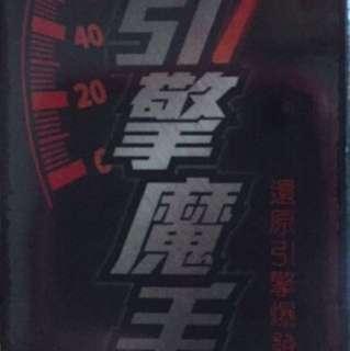 引擎魔手-汽車機車機油活化劑