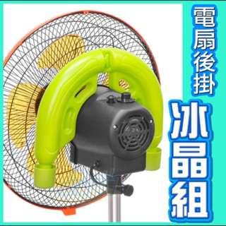 降溫利器 電扇 冰晶盒 台灣製