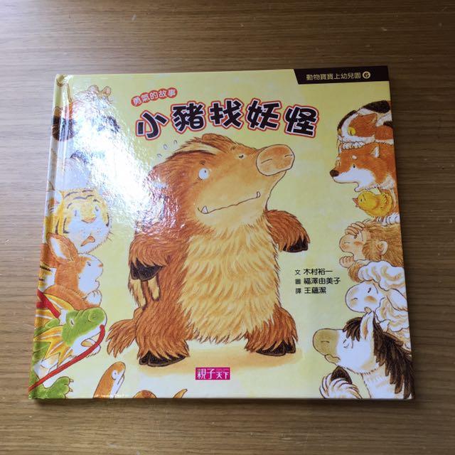小豬找妖怪 (學齡前幼兒書)