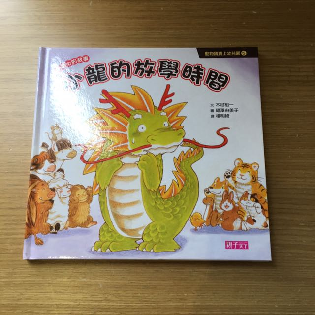 小龍的放學時間 (學齡前幼兒書)