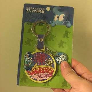 2010年上海世博記念品鎖鑰扣