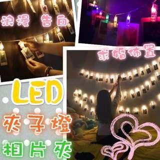 (現貨新品💛)夾子燈 LED相片夾子 照片燈串 夾子燈 裝飾燈 LED小燈 浪漫告白