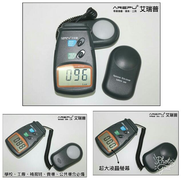 台灣艾瑞普 LX-1010B 照度計 數位式 電子式照度計 亮度計 測光表 流明表 測光儀