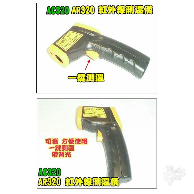 GE064 原廠公司貨 AR320 AC320 紅外線測溫槍 測溫儀 非接觸式 測溫槍 溫度槍 紅外線