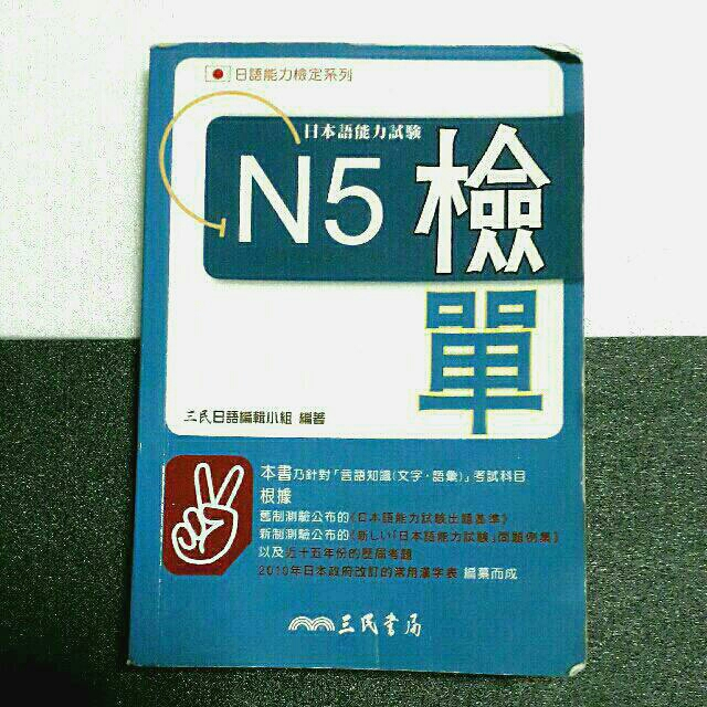 JLPT N5 Checklist Pocket Book (Traditional Chinese)