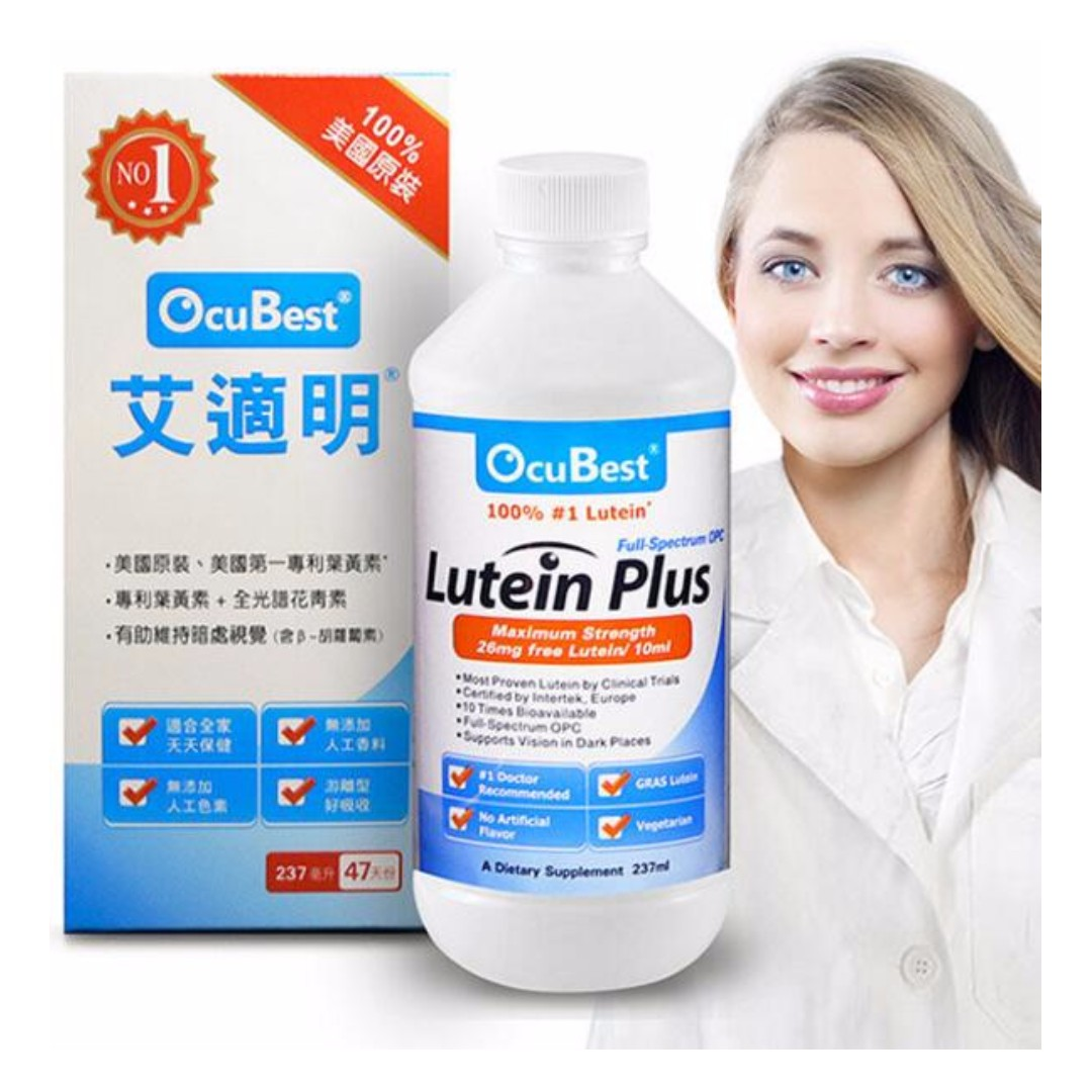 OcuBest 艾適明專利葉黃素(金盞花萃取物)複方飲 (237ml)