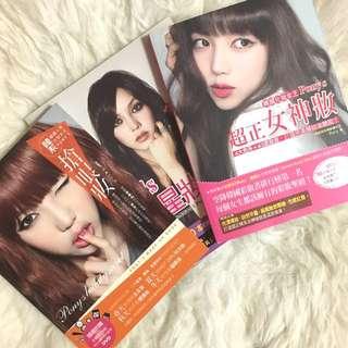 Pony 彩妝書 三本 附DVD