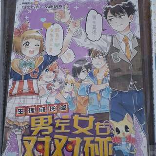 Candy Comic Chinese Version