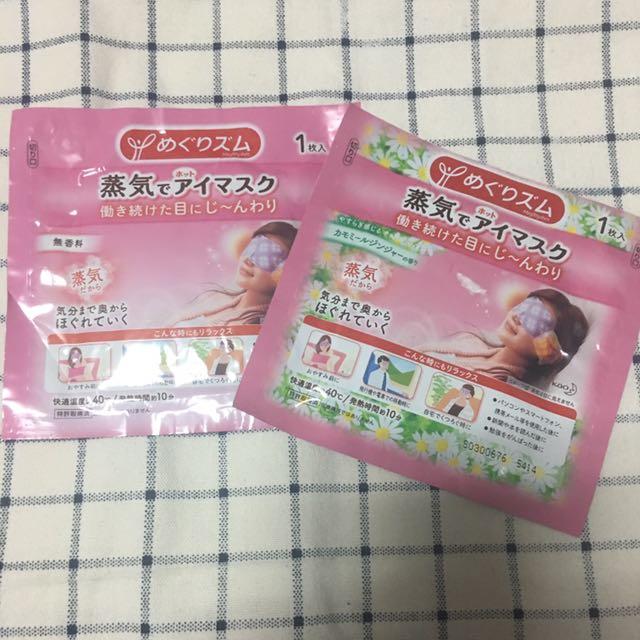 日本花王蒸氣熱敷眼罩