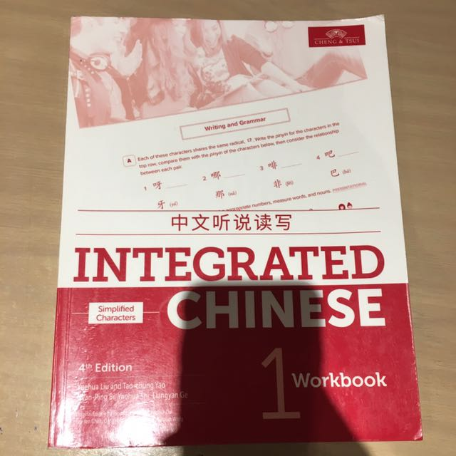 Integrated Chinese 1 - Simplified Characters Workbook