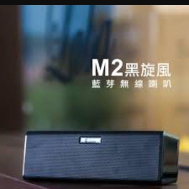 M2黑旋風藍芽喇叭
