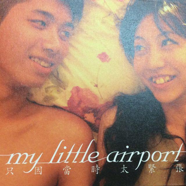 MY Little Airport-只因當時太緊張
