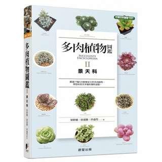 (省$53)<20170612 出版 77折訂購台版新書>多肉植物圖鑑Ⅱ:景天科, 原價 $230 特價 $177