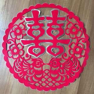 Wedding Chinese Shuang Xi 双喜 Wording
