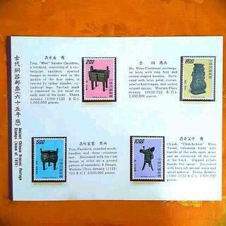 中华民国古代铜器邮票(六十五年版)