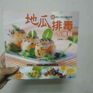 地瓜排毒養生餐