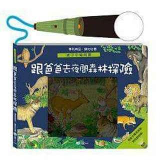 操作繪本:跟著爸爸去森林探險親子手電筒書