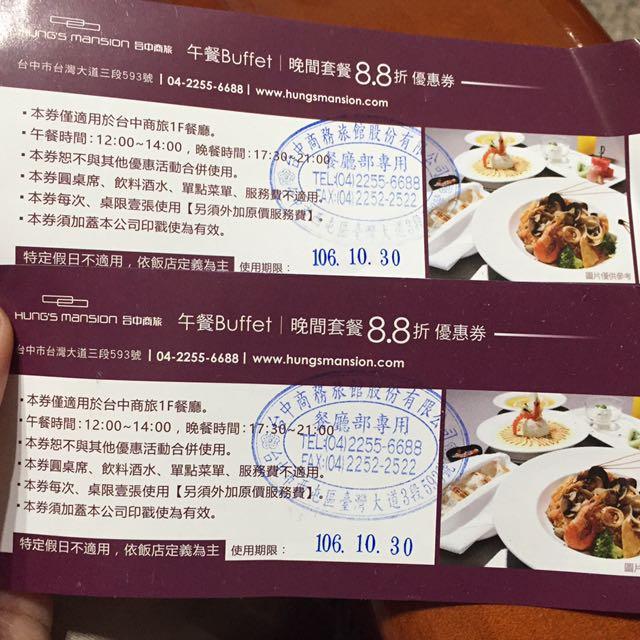 台中商旅午餐buffet或晚間套餐8.8折票卷
