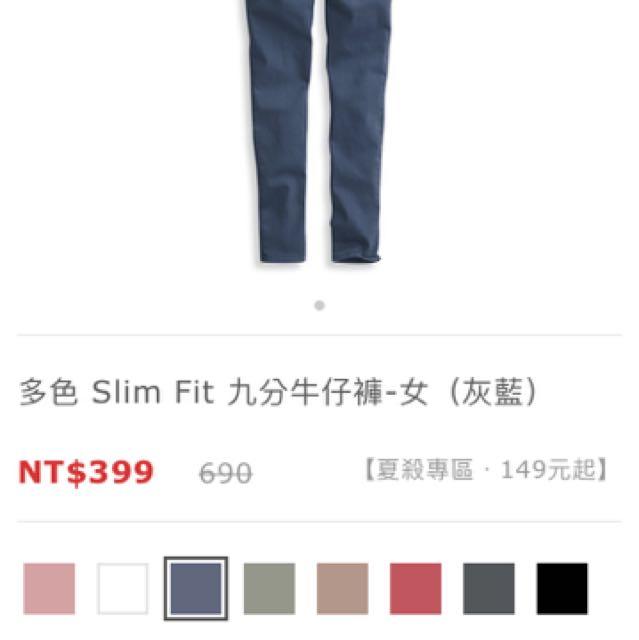 Lativ 國民服飾 多色slim Fit 九分牛仔褲