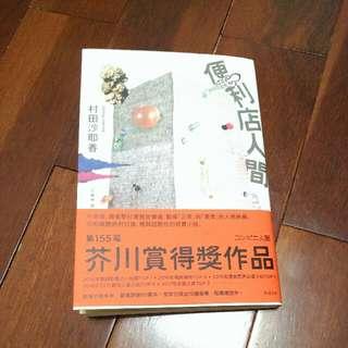 [9.9成新] 便利店人間 @村田沙耶香