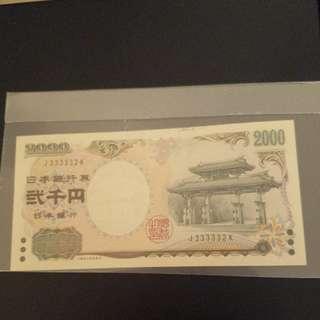 2000年日本紀念鈔2千円靚號