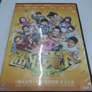 遇见贵人 Take 2 Local Movie Dvd