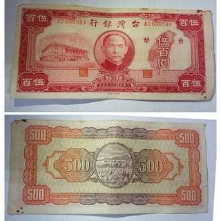 台灣銀行 中華民國35年500圓紙幣