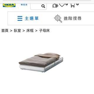 IKEA SVÄRTA 絕版子母床